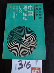中国通货膨胀研究