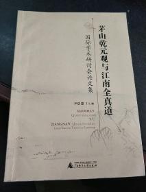 茅山乾元观与江南全真道  国际学术研讨会论文集