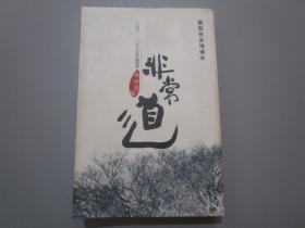 非常道:1840-1999的中国话语(最新完全增补本)