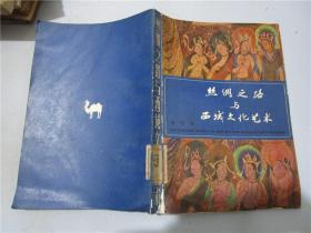 丝绸之路与西域文化艺术