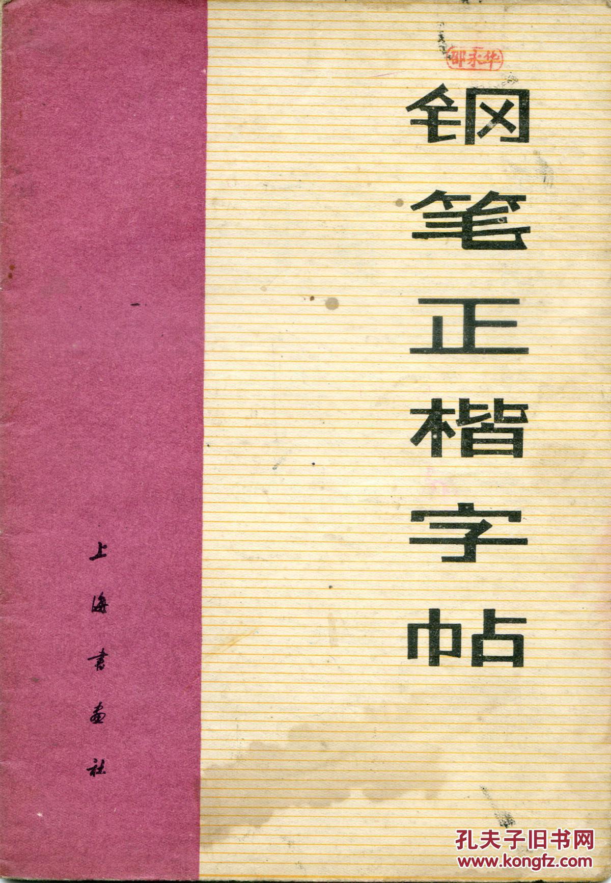 钢笔正楷字帖 (样板戏中的唱词:智取威虎山,红灯记,沙