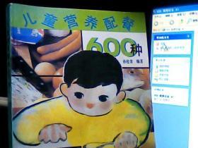 儿童营养配餐600种