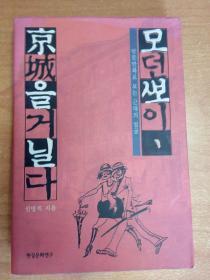 韩文原版书:모던뽀이, 京城을 거닐다 : 만문만화로 보는 근대의 얼굴