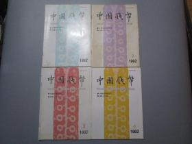 中国钱币(1992年第4期)