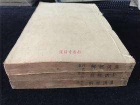 道光学海堂皇清经解本《仲氏易》存3册24卷(缺首册)。毛奇龄著,精刻本,非咸丰后印补版。卷前后均有万年红防蛀纸。