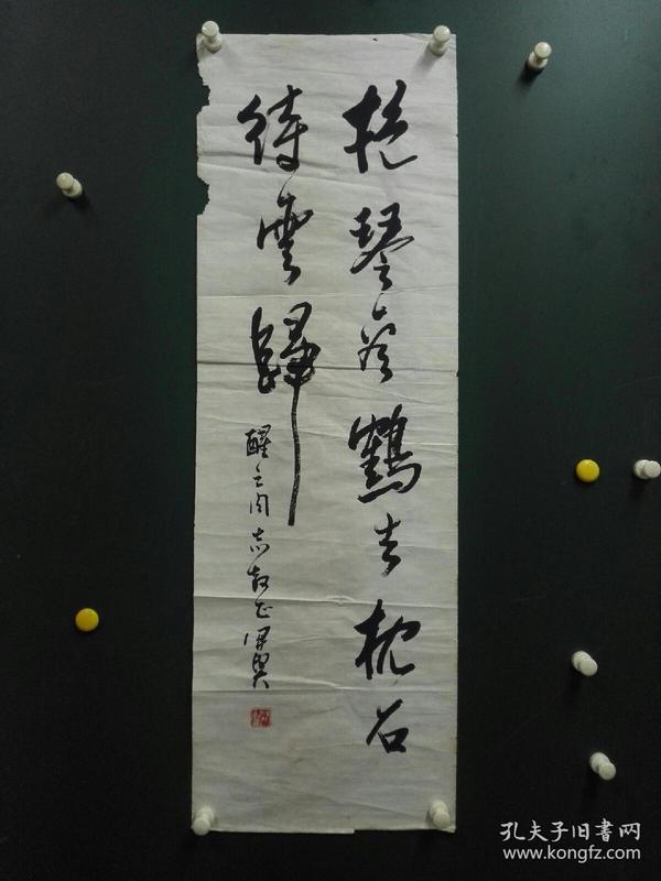 山东烟台著名书法家,张开贤,书法一幅!包真