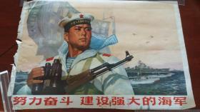 宣传画《努力奋斗建设更强大的海军》