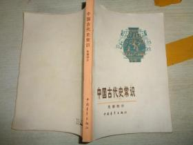 中国古代史常识先秦部分