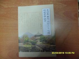 朝鲜朝后期家庭小说中的女性群像研究(朝鲜文版)品相见描述