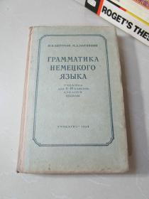 一本五十年代俄文书俄语书:德语文法(编号17) 大32开本