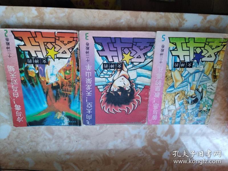 圣斗士:十二神殿卷2  3  5三本合售