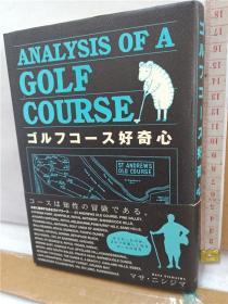 ゴルフコース好奇心     32开精装综合书     日文原版
