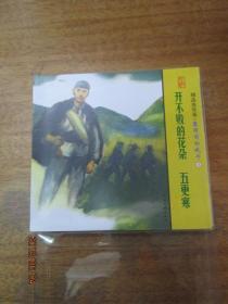 精品连环画:黎明前的战斗3(套装共2册):开不败的花朵、五更寒