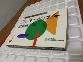 近代中国社会的新陈代谢 正版现货 一版一印 内干净!