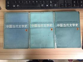 中国当代文学史 第1.2.3册  三册全套
