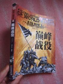 全景二战系列:巅峰战役   图文并茂216页