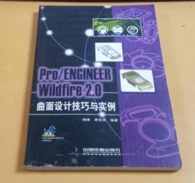 Pro/Engineer Wildfire 2.0曲面设计技巧与实例