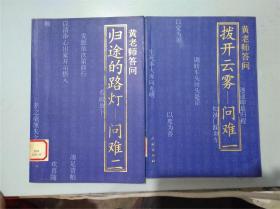 归途的路灯·问难二·黄老师答问(1998年第一版第一次印刷,八五成新)