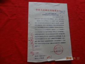 """(历史资料)中国人民银行青海省分行""""关于五反运动中追回属于银行的财物应全部归还银行的通知"""" (64)银会字第111号"""