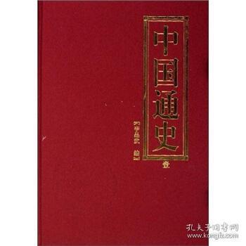 中国通史全套正版 学生版 新编 历史书籍中国古