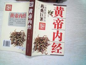 黄帝内经 (精编珍藏版)