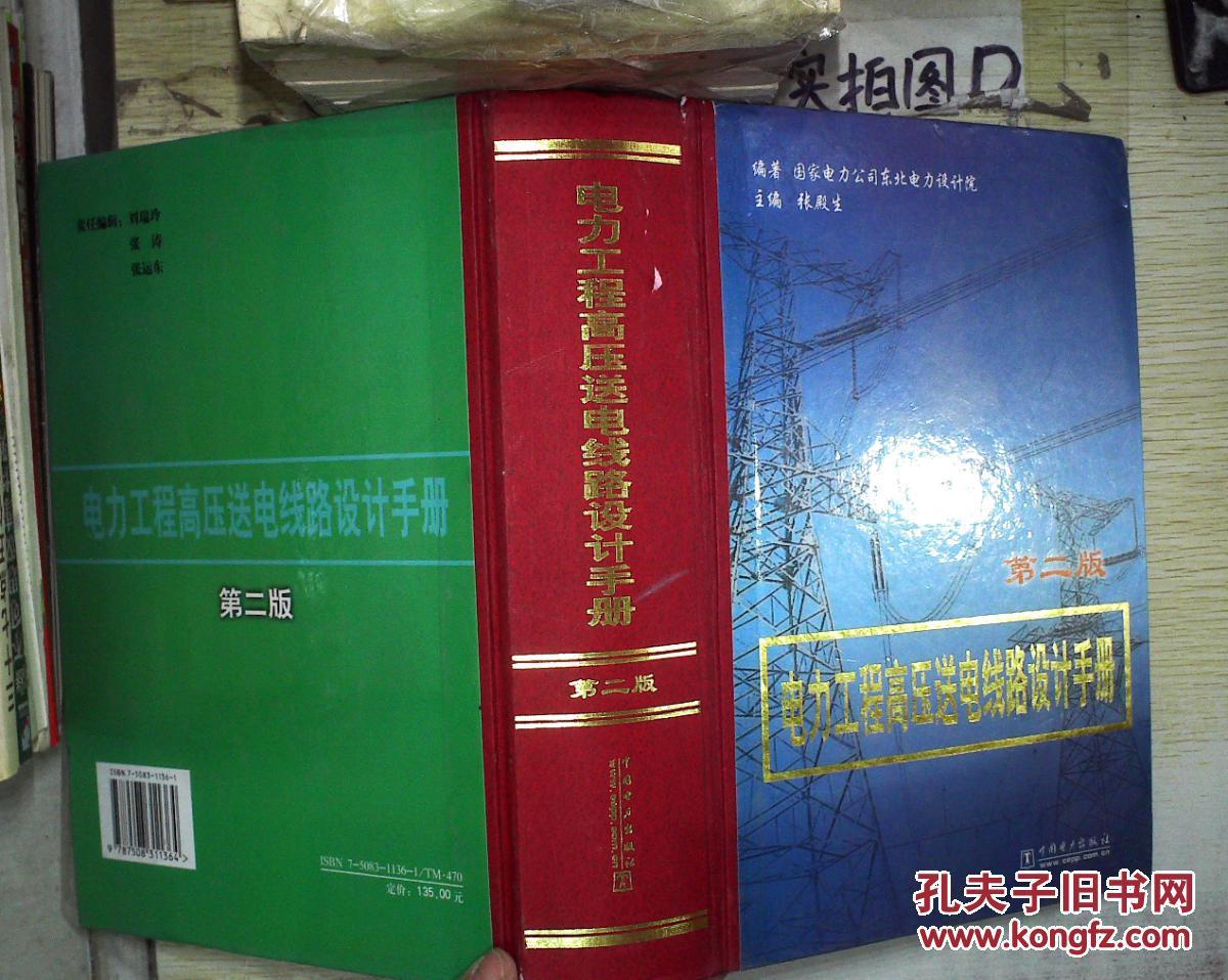 电力工程高压送电线路设计手册(第2版)图片