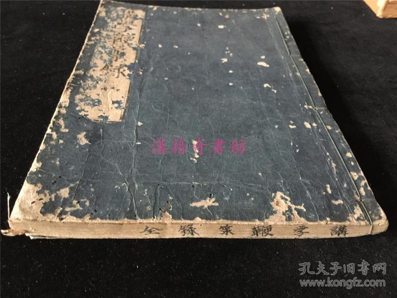 《讲学鞭策录》1册全。佐藤直方著,作者是江户中期儒学者,朱子学派。师从山崎闇斋,为崎门三杰之一。