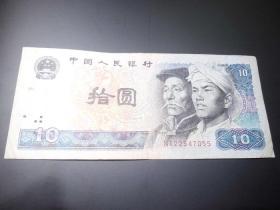 第四版人民币8010NI22547055拾元一张补号冠号火凤凰无洗包真纸钞币