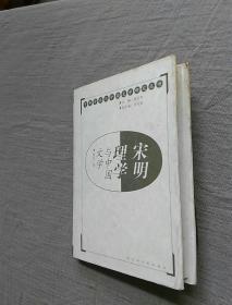 宋明理学与中国文学(精装全一册)