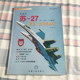 """世界现代军用飞机专辑系列之一:苏霍伊苏—27""""侧卫""""战斗机系列(苏-27至苏-37全面介绍)"""