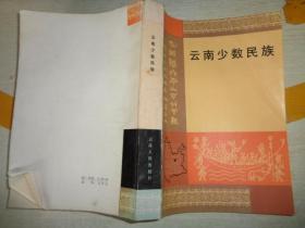 云南少数民族
