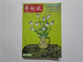 艺术家 2011年 总第434期 第五十四届威尼斯双年展专辑;向陈慧坤教授致敬-陶绘邀请展  (小16开)