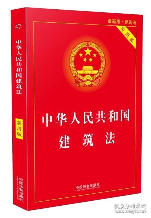中华人民共和国建筑法(实用版)(2018版)