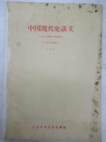 中国现代史讲义   1919-1949  (征求意见稿)  (三)     ~油印本~