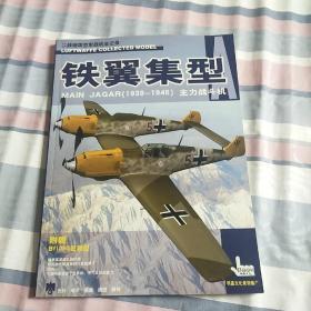 二战德国空军战机全记录《铁翼集型》MAIN JAGAR(1939-1946)主力战斗机