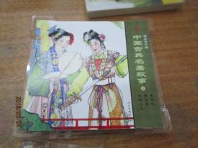 中国古典名著故事3: 红楼二尤,黄花峪,黄泥岗