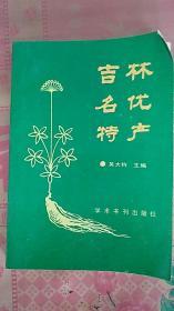 吉林名优特产 (1989年1版1印 仅印3000册)