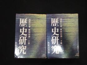 历史研究(上下册.精装)