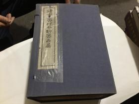 铸雪斋抄本聊斋志异(74年上海人民出版社 线装套色影印一函十二册全)外盒85品..书95品