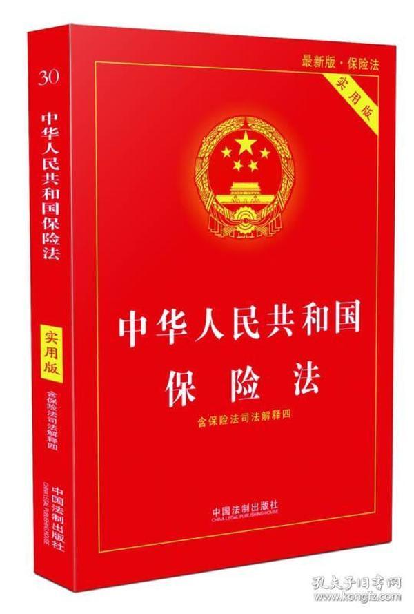 中华人民共和国保险法(实用版)