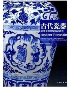 古代瓷器:湖北省博物馆藏瓷器选(平)