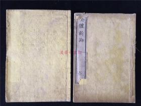 1857年和刻本《全体新论》2册合售。精刻,第一册乾坤两卷合订全,正文部分。第二册为坤卷配木版图。 翻刻我国最早有人体解剖图的医学书,都是安政四年翻刻清咸丰本。优惠价。