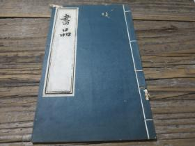 六七十年代上海古籍书店版:《书品》有虫伤