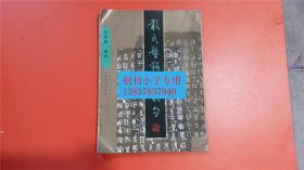 散氏盘铭集联句 黄四德 著 江西美术出版社 9787805806860