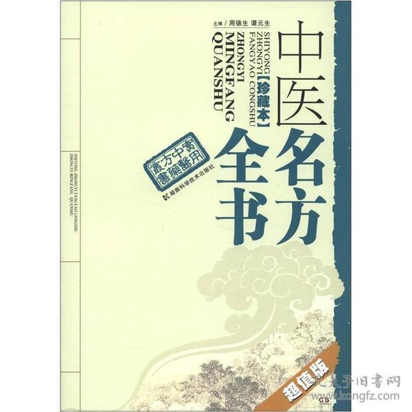 实用中医方药丛书:中医名方全书(珍藏本)(超值版)