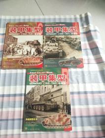 二战德军坦克装甲车辆全记录【早·中·晚】·三册合售