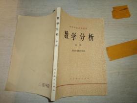 数学分析中册