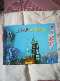 2003年人民日报号外,我国首次载人航天飞行圆满成功