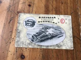 2774:民国《上海大隆铁厂全景图》明信片一张