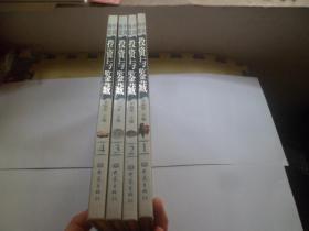 中国陶瓷投资与鉴藏(全四卷)